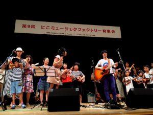 にこミュージックファクトリー発表会 @ 豊明市民会館小ホール